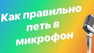 КАК ПЕТЬ В МИКРОФОН /СЕКРЕТЫ ВОКАЛА
