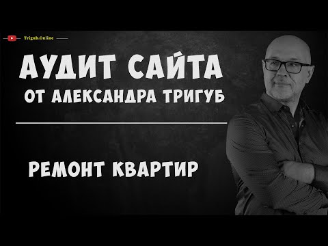 SEO-аудит сайта. Ремонт квартир в Санкт-Петербурге.