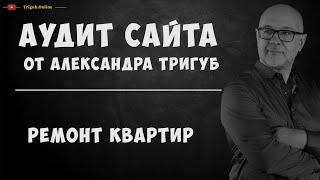 SEO-аудит сайта. Ремонт квартир в Санкт-Петербурге.(SEO-аудит сайта в видео-формате. Аудит сайта - Ремонт квартир в Санкт-Петербурге. Заказать аудит Вашего сайта..., 2016-09-27T07:29:33.000Z)