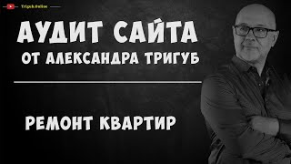 SEO-аудит сайта. Ремонт квартир в Санкт-Петербурге.(, 2016-09-27T07:29:33.000Z)