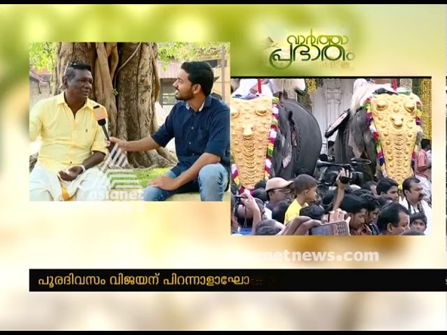 I.M. Vijayan sharing Thrissur Pooram 2018 experience with Asianet News