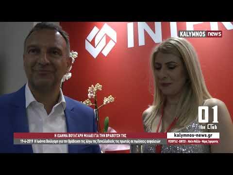 19-6-2019 Η Ιωάννα Βούλγαρη για την βράβευση της λόγω της πρωτιάς σε πωλήσεις ασφαλειών