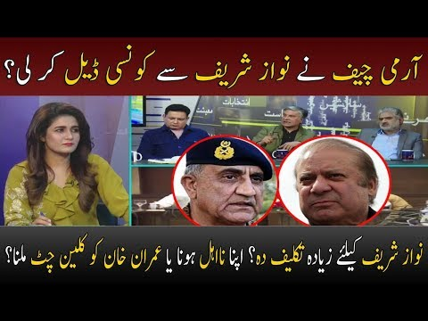 What Deal Done Between Army Chief And Nawaz Sharif ???