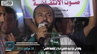 مصر العربية | وقفة في غزة إحياء للذكرى الـ16 لـ