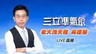 「水炸彈」狂襲南台灣!這些警戒區域要注意 三立新聞網SETN.com