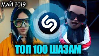 ТОП 100 ПЕСЕН ШАЗАМ • ИХ ИЩУТ ВСЕ (Май 2019)
