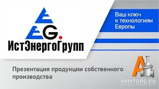ИстЭнергоГрупп. Презентация продукции собственного производства для портала ARMTORG.RU