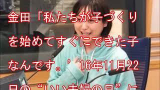 金田朋子(44・以下金田)「おかげさまで6月20日に無事、3,096グラムの...