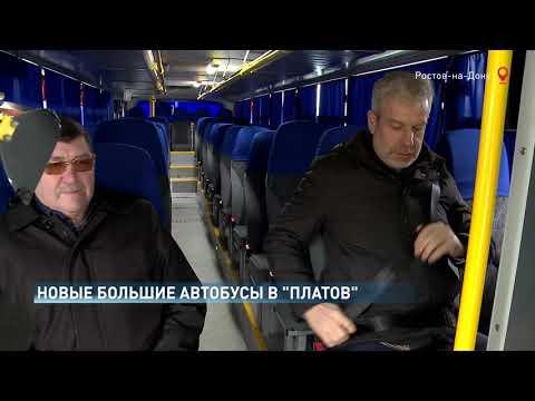 Большие автобусы пустили до аэропорта «Платов»