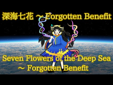 MB Remastered : Seven Flowers of the Deep Sea ~ Forgotten Benefit