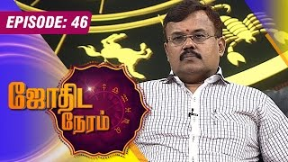 Jodhida Neeram spl show 03-10-2015 Episode 46 Know About Zodiac Signs full hd youtube video 03.10.15 | Watch Vendhar tv shows online 3rd October 2015