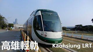【高雄輕軌LRT】台湾高雄市内を走るLRTを撮影しました。|台灣|Light Rail Transit System|
