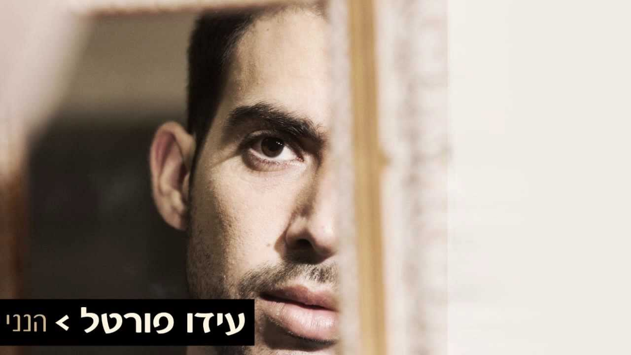 ה' שפתי תפתח - עידו פורטל | Hashem Sefatay Tiftach - Ido Portal