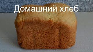 Хлеб в хлебопечке Moulinex