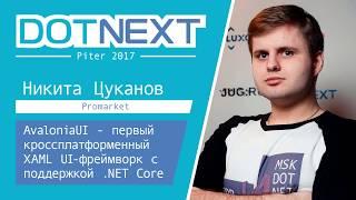 Никита Цуканов — AvaloniaUI — первый кроссплатформенный XAML UI-фреймворк с поддержкой .NET Core