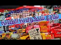 أغنية ارخص شيكولاتة في مصر شارع الغلابة جميع الانواع العالميه المستوردة باسعار مذهلة mp3