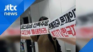 대학생 단체 일본 후지TV 서울 지국서 39기습 시위3…