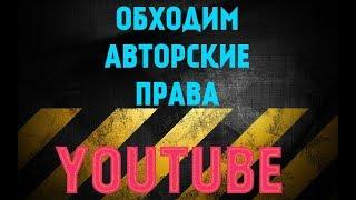 Обходим авторское право в видео