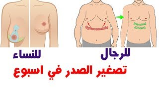 اتخلص من الدهون الزائدة في الصدر || و تصغير الثدي في 7 أيام