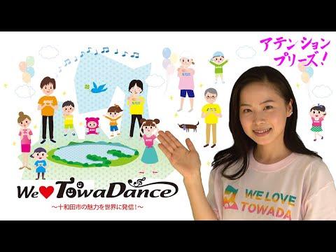 We Love Towa Dance | 青森県十和田市から情報発信 アテンションプリーズ031 | トワダンス