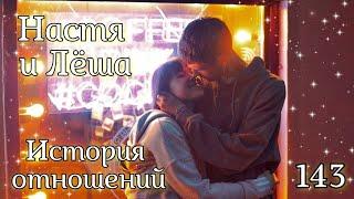 Anastasiz \u0026 Vnemoi | Настя и Леша | 143 | История отношений