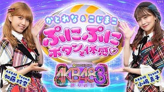 【公式】〈ぱちんこ AKB48-3 誇りの丘〉「AKB48が業界初ぷにぷにボタンを体感!」動画