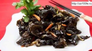 Кулинарные рецепты корейской кухни. Салат из грибов Моэр .