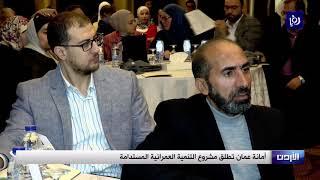 أمانة عمان تطلق مشروع التنمية العمرانية المستدامة - (5-12-2018)