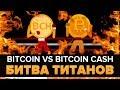 BITCOIN CASH СТОИТ ЛИ ИНВЕСТИРОВАТЬ? BCH vs BITCOIN (БИТКОИН BTC) криптовалюта обзор и прогноз