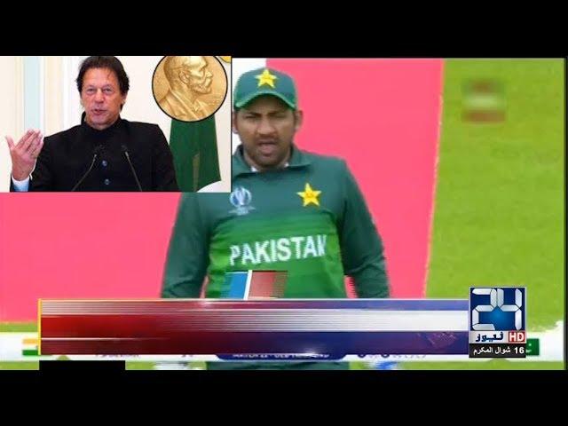News Headlines | 5:00am | 20 June 2019 | 24 News HD