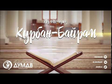 Курбан-Байрам (Открытка) ДУМДВ