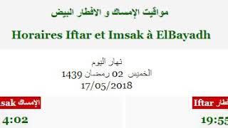 Horaires Imsak / Iftar des villes algériennes par wilaya( premier jour du Ramadhan )