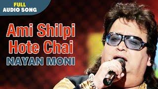 Ami Shilpi Hote Chai | Nayan Moni | Bapi Lahiri | Bengali Love Songs