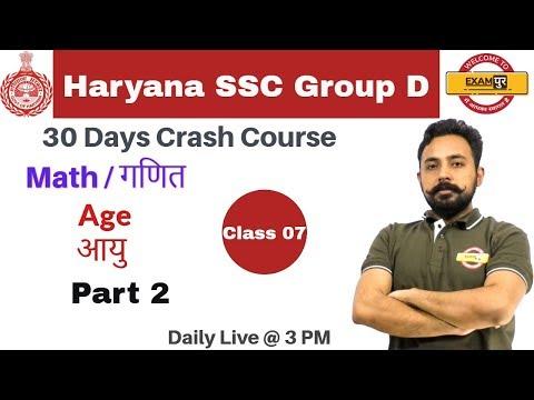 Class 07    # HSSC Group D   Math    Age    by Rahul Sir