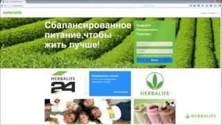 Как стать НЕЗАВИСИМЫМ ПАРТНЕРОМ партнером Гербалайф Herbalife