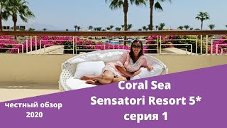 Обзор отеля Coral Sea Sensatori 5 Египет 2020 Номер Обед Ужин