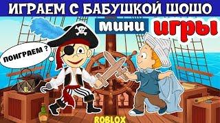 Мини ИГРЫ роблокс ! Бабушка Шошо играет в Epic Minigames / роблокс на русском языке