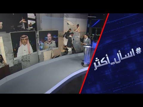 ما وراء اتهام السعودية للحوثي برفض مبادرتها؟  - نشر قبل 5 ساعة
