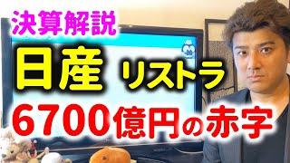 【決算解説】日産が6700億円の赤字。工場閉鎖のリストラへ