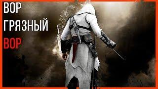 Assassin's Creed [Без Интерфейса] - Часть 2