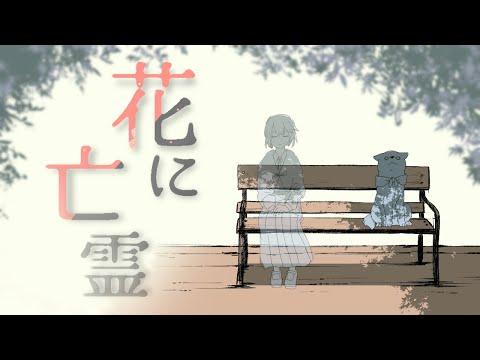 花に亡霊(Covered by 黒井しば)アニメーション映画「泣きたい私は猫をかぶる」主題歌【歌ってみた】【#V歌リレー】