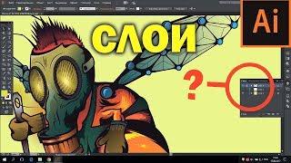 КАК РАБОТАТЬ СО СЛОЯМИ в Adobe Illustrator