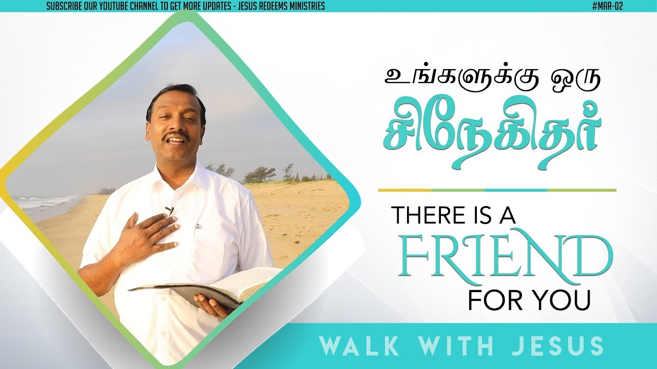 """ Walk with JESUS "" - John 15:14 - Bro.Mohan C.Lazarus #motivational #bibledevotion #Mar2 #GNBN"