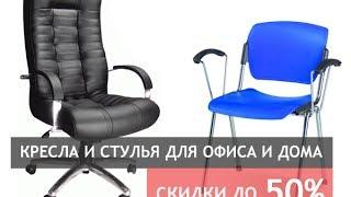 Виды стульев и офисных кресел(При покупке кресел или стульев с сайта QPkresla.ru, Вы в первую очередь покупаете комфорт. Мы понимаем, что работа..., 2013-11-22T22:10:07.000Z)