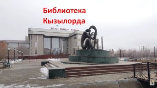Библиотека А.Тажибаева. Кызылорда - 1 Minute Story NS