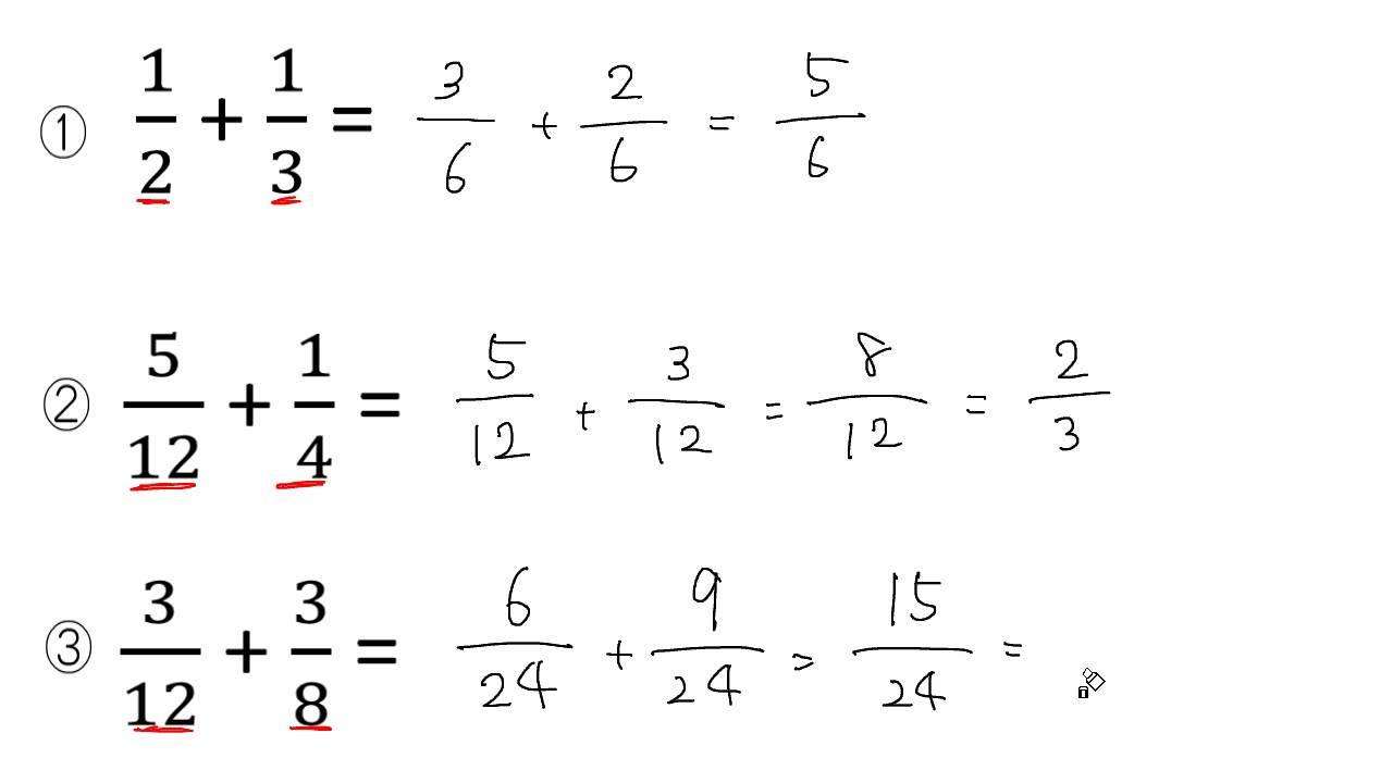 分数 の 引き算 の やり方