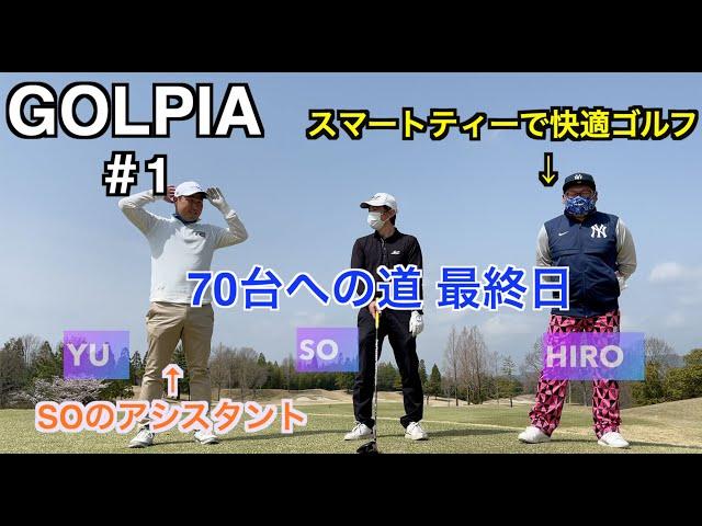 【ゴルフ70台への道】SOは果たして、70台を出す事が出来るのか?めちゃくちゃ真剣です。【#1】