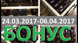 Майнинг на 6х1070gtx MSI за 24.03.17 - 06.04.17 (БОНУС)