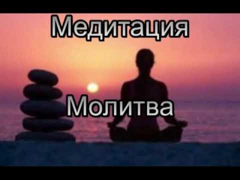 Медитация Молитва. Сила веры.