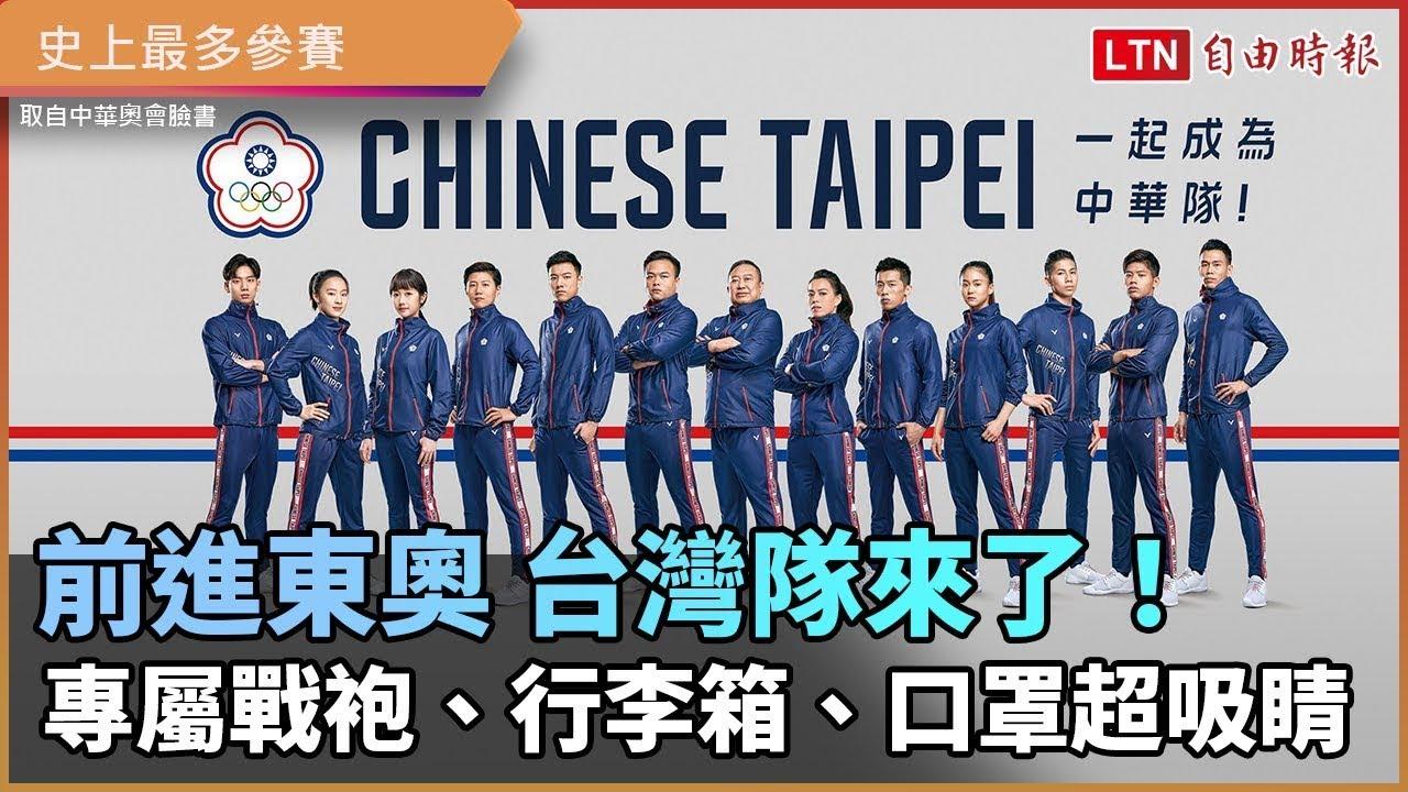 前進東奧 台灣隊來了!好想要!專屬戰袍、行李箱、口罩超吸睛